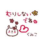 ★く・み・こ・ち・ゃ・ん★(個別スタンプ:35)