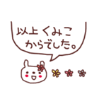★く・み・こ・ち・ゃ・ん★(個別スタンプ:39)