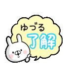 【ゆづる】専用名前ウサギ(個別スタンプ:02)