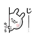 【ゆづる】専用名前ウサギ(個別スタンプ:03)