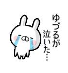 【ゆづる】専用名前ウサギ(個別スタンプ:06)