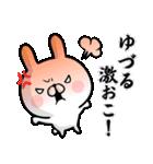 【ゆづる】専用名前ウサギ(個別スタンプ:07)