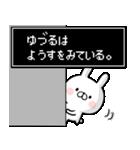 【ゆづる】専用名前ウサギ(個別スタンプ:10)