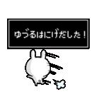 【ゆづる】専用名前ウサギ(個別スタンプ:11)