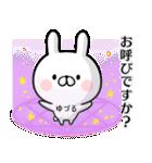 【ゆづる】専用名前ウサギ(個別スタンプ:12)