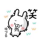 【ゆづる】専用名前ウサギ(個別スタンプ:13)