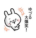 【ゆづる】専用名前ウサギ(個別スタンプ:14)