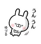 【ゆづる】専用名前ウサギ(個別スタンプ:16)