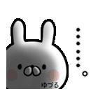 【ゆづる】専用名前ウサギ(個別スタンプ:17)