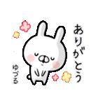 【ゆづる】専用名前ウサギ(個別スタンプ:23)