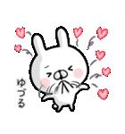 【ゆづる】専用名前ウサギ(個別スタンプ:25)