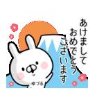 【ゆづる】専用名前ウサギ(個別スタンプ:31)