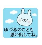 【ゆづる】専用名前ウサギ(個別スタンプ:33)