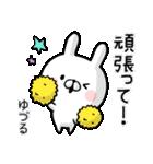 【ゆづる】専用名前ウサギ(個別スタンプ:34)