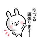 【ゆづる】専用名前ウサギ(個別スタンプ:35)