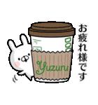 【ゆづる】専用名前ウサギ(個別スタンプ:36)