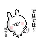 【ゆづる】専用名前ウサギ(個別スタンプ:38)