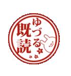 【ゆづる】専用名前ウサギ(個別スタンプ:40)