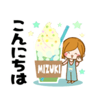♦みずき専用スタンプ♦②大人かわいい(個別スタンプ:29)