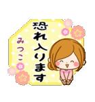 ♦みつこ専用スタンプ♦②大人かわいい(個別スタンプ:18)
