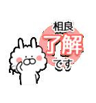 「相良」さんのお名前スタンプ(個別スタンプ:01)