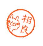 「相良」さんのお名前スタンプ(個別スタンプ:02)