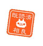 「相良」さんのお名前スタンプ(個別スタンプ:03)