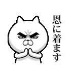 目ヂカラ☆にゃんこ12【キモチを伝える】(個別スタンプ:15)