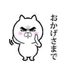 目ヂカラ☆にゃんこ12【キモチを伝える】(個別スタンプ:16)