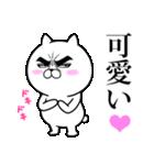 目ヂカラ☆にゃんこ12【キモチを伝える】(個別スタンプ:21)