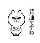 目ヂカラ☆にゃんこ12【キモチを伝える】(個別スタンプ:22)