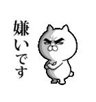 目ヂカラ☆にゃんこ12【キモチを伝える】(個別スタンプ:23)