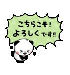 文字デカめ♪キモチ伝える❤パンダねこ(個別スタンプ:24)