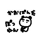 かおぱんだ かおりちゃん かおるちゃん 用(個別スタンプ:01)