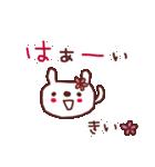 ★き・い・ち・ゃ・ん★(個別スタンプ:04)