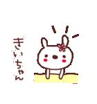 ★き・い・ち・ゃ・ん★(個別スタンプ:08)