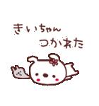 ★き・い・ち・ゃ・ん★(個別スタンプ:15)