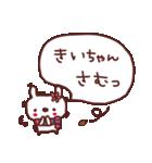 ★き・い・ち・ゃ・ん★(個別スタンプ:17)