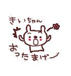 ★き・い・ち・ゃ・ん★(個別スタンプ:18)