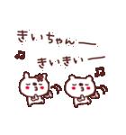 ★き・い・ち・ゃ・ん★(個別スタンプ:21)