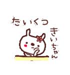 ★き・い・ち・ゃ・ん★(個別スタンプ:23)