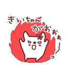 ★き・い・ち・ゃ・ん★(個別スタンプ:27)