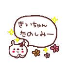 ★き・い・ち・ゃ・ん★(個別スタンプ:30)