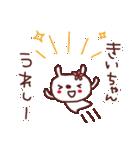 ★き・い・ち・ゃ・ん★(個別スタンプ:32)