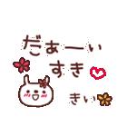 ★き・い・ち・ゃ・ん★(個別スタンプ:33)