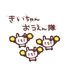 ★き・い・ち・ゃ・ん★(個別スタンプ:34)