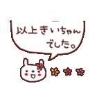 ★き・い・ち・ゃ・ん★(個別スタンプ:39)