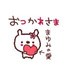 ★ま・ゆ・み・ち・ゃ・ん★(個別スタンプ:02)
