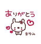 ★ま・ゆ・み・ち・ゃ・ん★(個別スタンプ:03)
