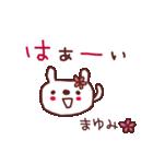 ★ま・ゆ・み・ち・ゃ・ん★(個別スタンプ:04)